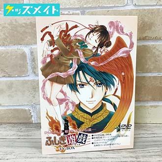 ふしぎ遊戯 TV BOX DVD 9枚組 特典映像付き 買取