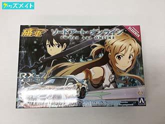 アオシマ 1/24 痛車シリーズ ソードアート・オンライン マツダ FD3S RX-7 プラモデル 買取