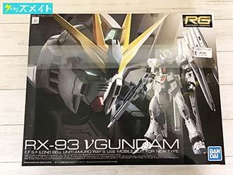 バンダイ RG 1/144 RX-93 νガンダム ニューガンダム プラモデル 買取