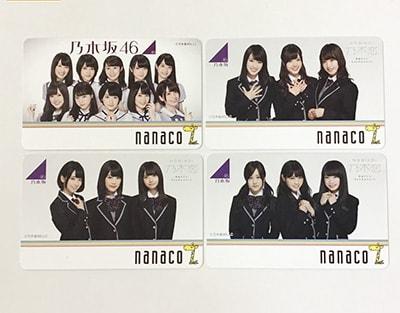 セブンイレブン 乃木坂46 nanacoカード 4種 グッズ買取