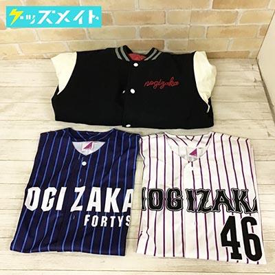 乃木坂46 井上小百合 グッズ 個別スタジャン XLサイズ , 個別ベースボールシャツ 2種 XLサイズ