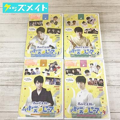 DVD 声優 西山宏太朗の健僕ピース! 特装版 全4巻セット 買取
