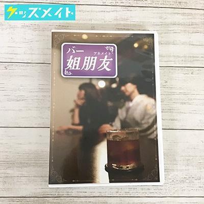DVD バー 姐朋友 アネメイト 第1巻 男性声優 浅沼晋太郎 下野紘 買取