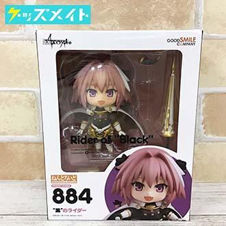 ねんどろいど  884 Fate Apocrypha 黒のライダー 買取