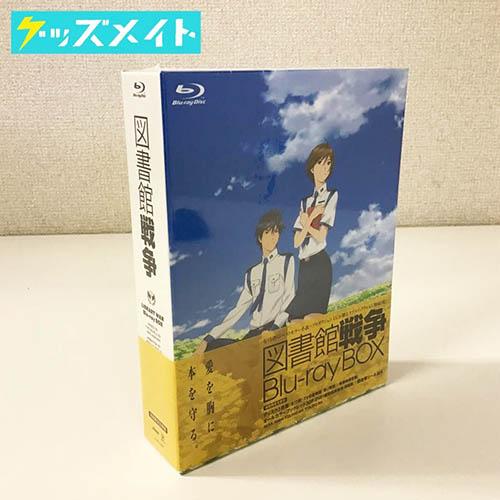 【未開封】ブルーレイ 図書館戦争 Blu-ray BOX 初回限定生産版買取