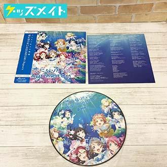 LPレコード盤 ラブライブ!サンシャイン!! Aqours 恋になりたいAQUARIUM 買取