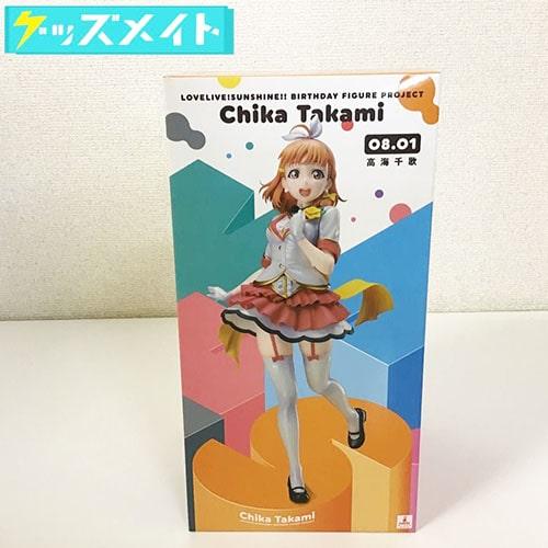 ラブライブ!サンシャイン!! Birthday Figure Project 1/8スケール 高海千歌 バースデーフィギュア買取