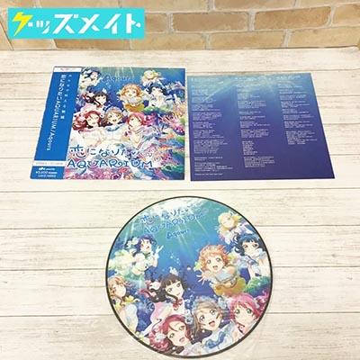LPレコード盤 ラブライブ!サンシャイン!! Aqours 恋になりたいAQUARIUM 33 1/3RPM