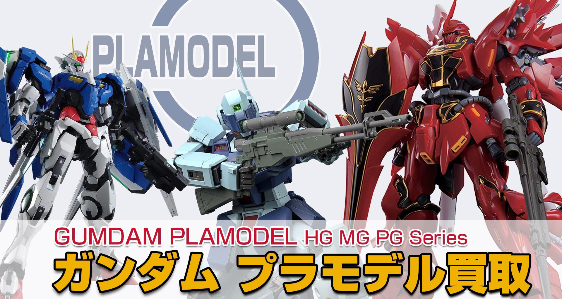 ガンプラ・ガンダムシリーズフィギュア高価買取