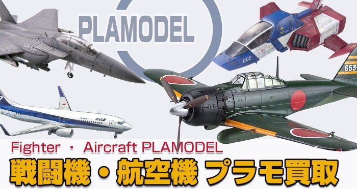 戦闘機・航空機のプラモデルを高価買取!