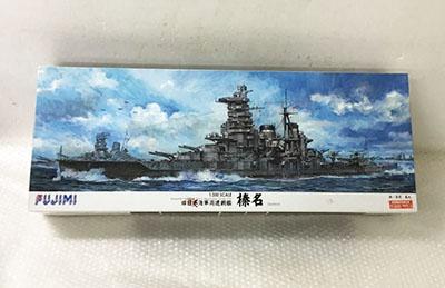 フジミ 1/350 旧日本海軍高速戦艦 榛名 買取