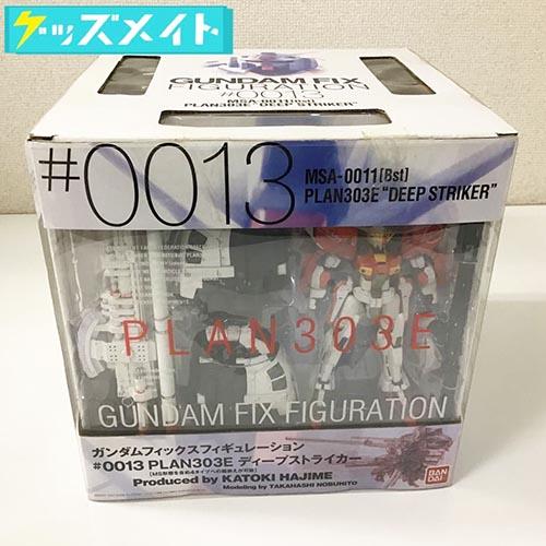 バンダイ GFF ガンダムフィックスフィギュレーション #0013 PLAN303E ディープストライカー 買取