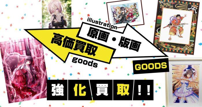 複製原画を高価買取【アニメ・漫画・ゲーム】