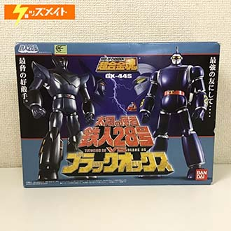 超合金魂 GX-44S 太陽の使者 鉄人28号 VS ブラックオックス 買取