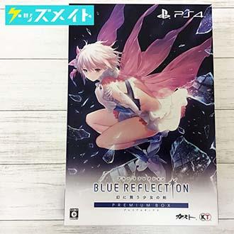 PS4 ソフト BLUE REFLECTION ブルーリフレクション 幻に舞う少女の剣 プレミアムボックス 買取