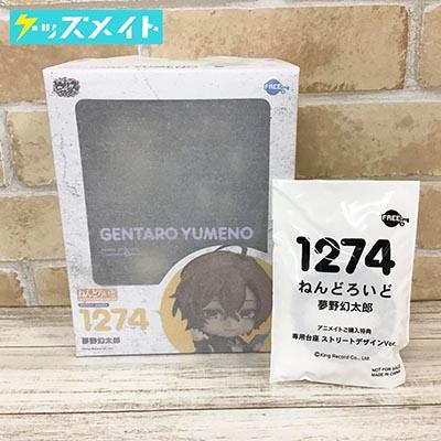 【未開封】 ねんどろいど ヒプノシスマイク 1274 夢野幻太郎  特典 専用台座付き 買取