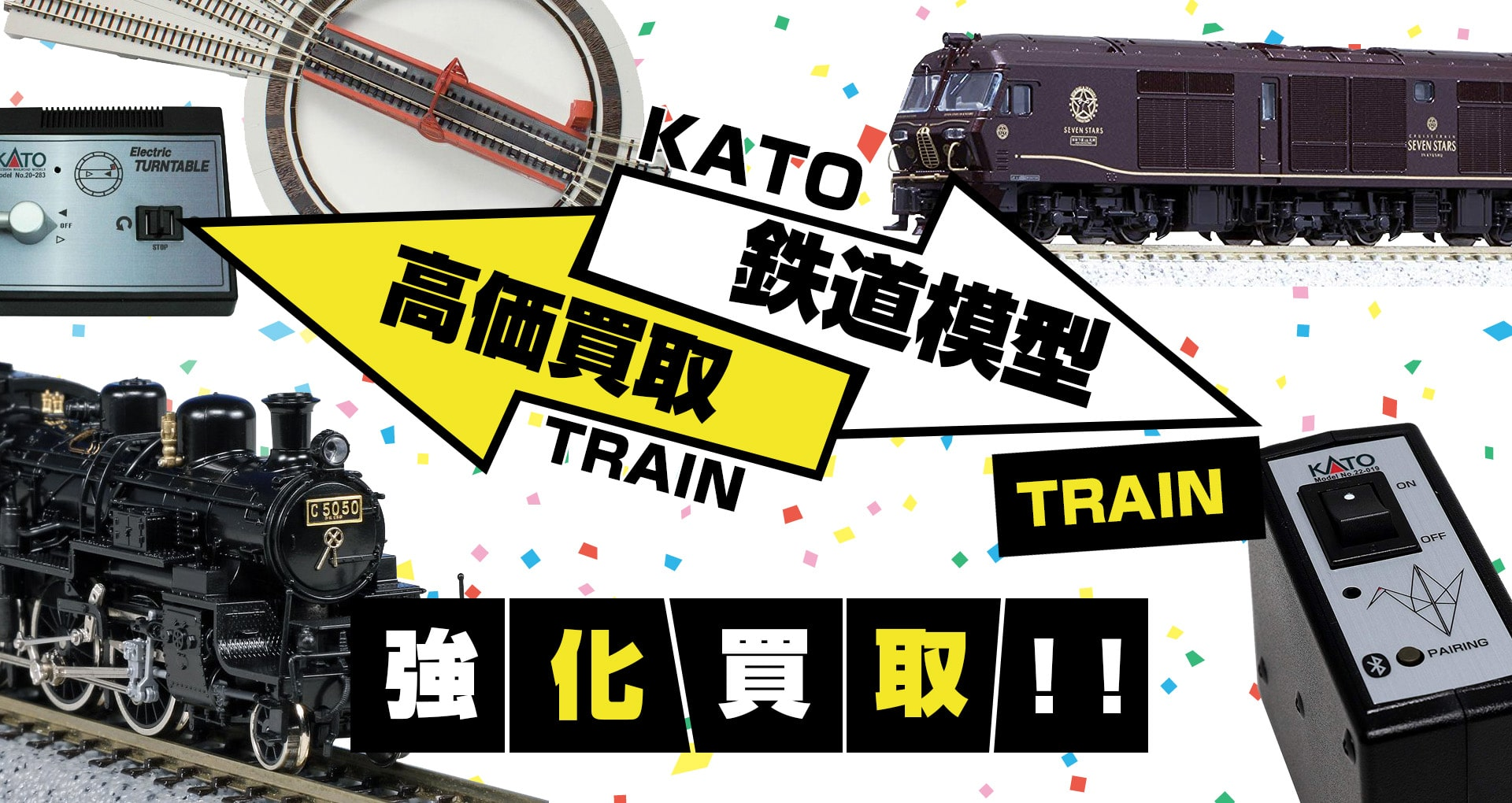KATO 鉄道模型買取