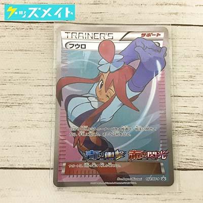 ポケモンカード TRAINER'S サポート プロモ 164/XY-P フウロ 青い衝撃 赤い閃光 キラカード 買取