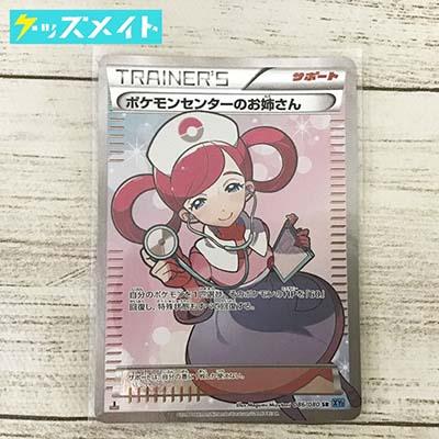 ポケモンカード TRAINER'S サポート 1Edition 086/080 SR XY2 ポケモンセンターのお姉さん買取