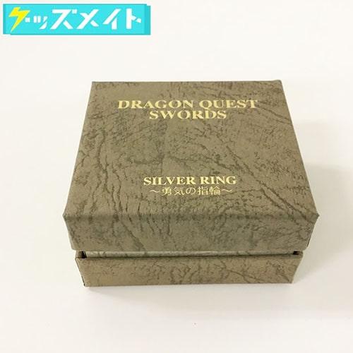 DRAGON QUEST SWORDS ドラゴンクエスト ソード シルバーリング ~勇気の指輪~買取
