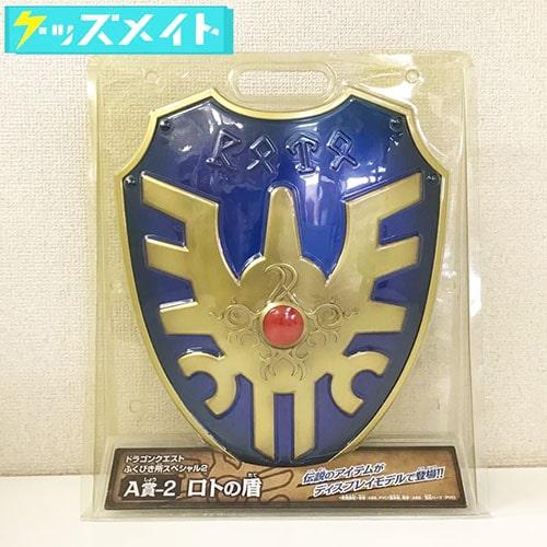 【未開封】ドラゴンクエスト ふくびき所スペシャル2 A賞-2 ロトの盾  買取