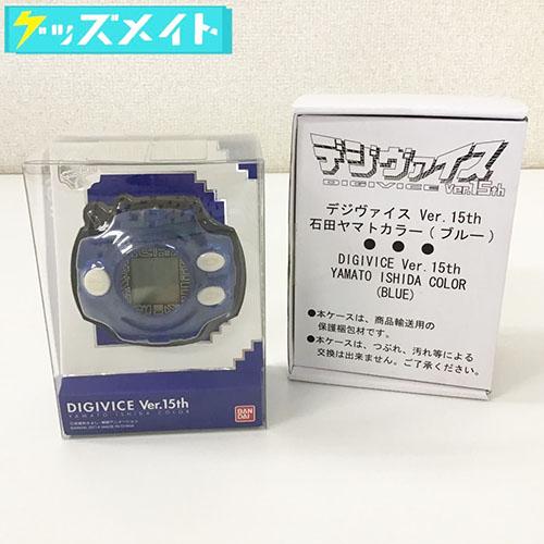 デジモンアドベンチャー デジヴァイス Ver. 15th 石田ヤマトカラー買取