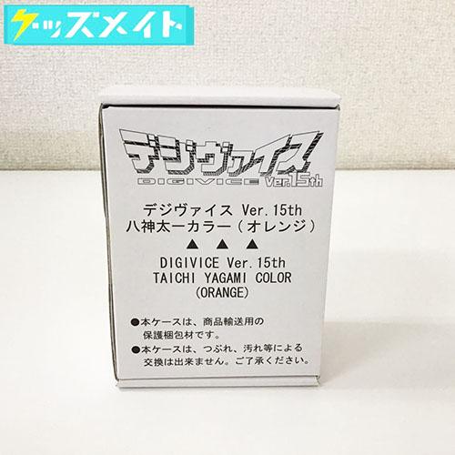 デジモンアドベンチャー デジヴァイス Ver. 15th 八神太一カラー買取