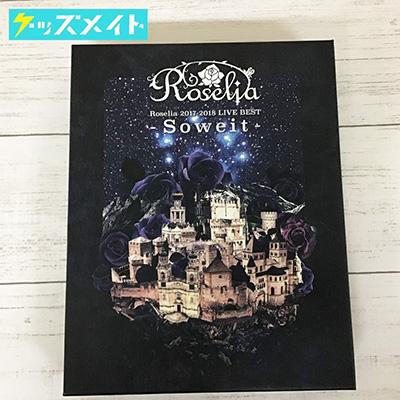 ブルーレイ BanG Dream! バンドリ! Roselia 2017-2018 LIVE BEST -Soweit- 買取