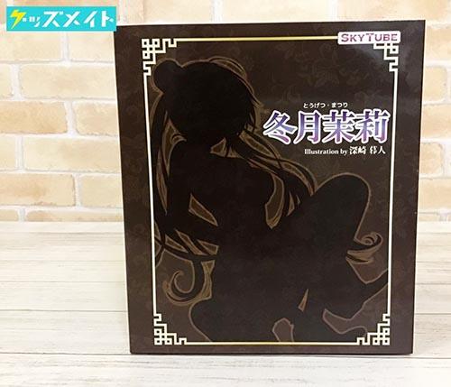 【未開封】SKYTUBE スカイチューブ1/6スケール コミック阿吽 冬月茉莉 深崎暮人 買取