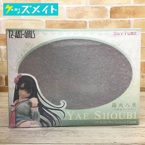 【未開封】SKYTUBE スカイチューブ 1/6スケール T2 ART☆GIRLS お嬢様のいたずら 鍾火八重 買取