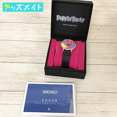 SEIKO × BanG Dream! バンドリ! コラボウオッチ 腕時計 Poppin'Partyモデル買取