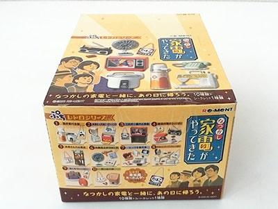 リーメント ぷちレトロシリーズ なつかし家電がやってきた 全10箱入りBOX 10種コンプ買取