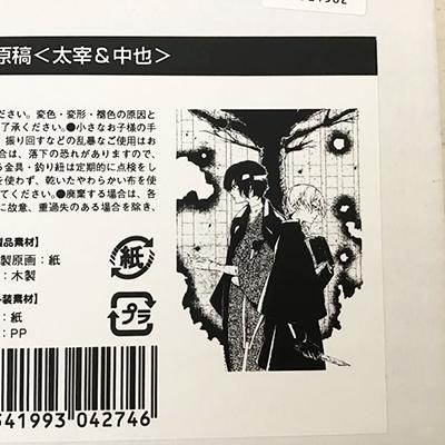 【未開封】 文豪ストレイドッグス 複製原稿 太宰 & 中也 買取