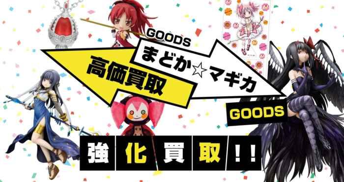 まどか☆マギカ・マギアレコードグッズ高価買取