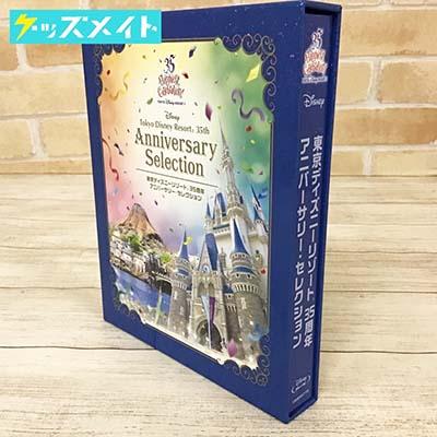 Blu-ray 東京ディズニーリゾート 35周年 アニバーサリー・セレクション買取