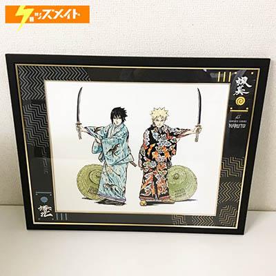 南座新会場記念 新作歌舞伎 NARUTO -ナルト- 複製原画 受注生産商品 買取