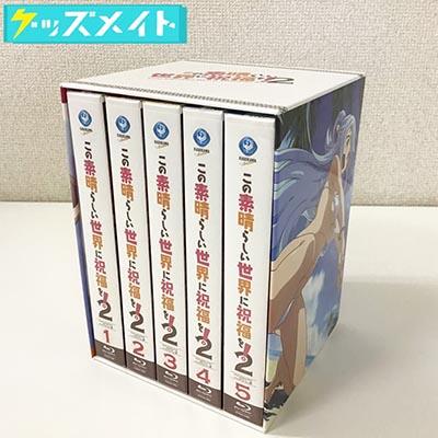 ブルーレイ この素晴らしい世界に祝福を!2 全5巻セット 収納BOX付き 買取
