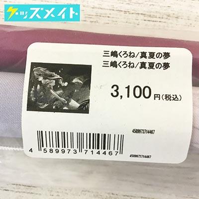 【未開封】軸中心派 B2タペストリー 三嶋くろね 真夏の夢
