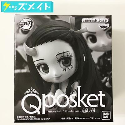 【未開封】週刊少年ジャンプ Qposket petit -鬼滅の刃- 買取