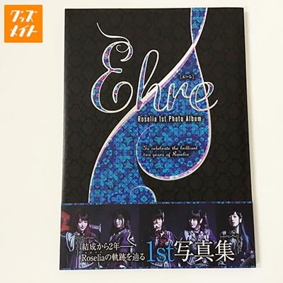 BanG Dream! Roselia 1st Photo Album Ehre ロゼリア 1st 写真集 エーレ 買取