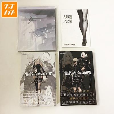 NieR Music Concert Blu-ray 人形達ノ記憶(特典付属) 、小説 ニーア オートマタ 短イ話、長イ話 買取