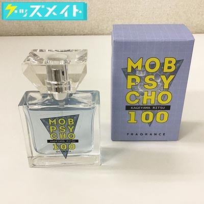 モブサイコ 100 Ⅱ 影山律 フレグランス 香水 30ml 買取