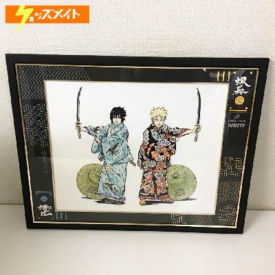美品 南座新会場記念 新作歌舞伎 NARUTO -ナルト- 複製原画 受注生産商品 買取