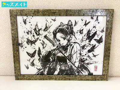 ANIPLEX+限定 アニプレックス 鬼滅の刃 墨絵コレクション 胡蝶しのぶ 買取