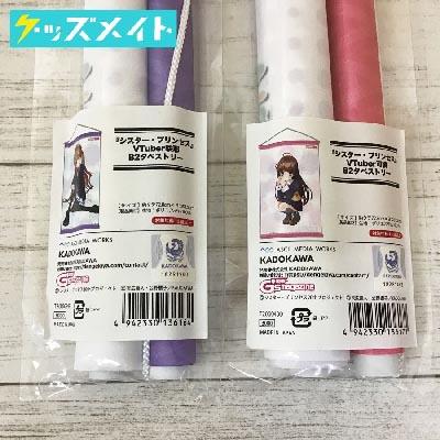 電撃G's シスタープリンセス VTuber可憐 B2タペストリー , VTuber咲耶 B2タペストリー 買取