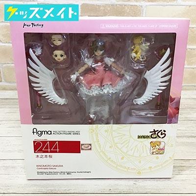【未開封】 figma 244 カードキャプターさくら 木之本桜 買取
