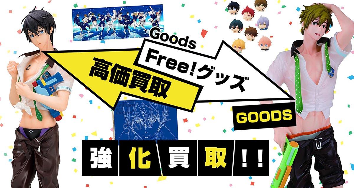 Free!・ハイ☆スピードグッズ買取