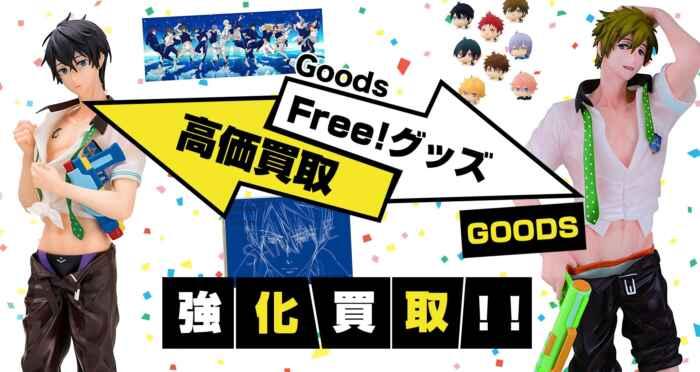 Free!・ハイ☆スピード グッズ買取