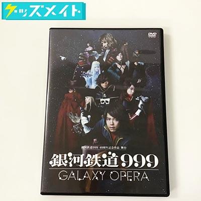 DVD 銀河鉄道999 40周年記念作品 舞台 銀河鉄道999 GALAXY OPERA 買取