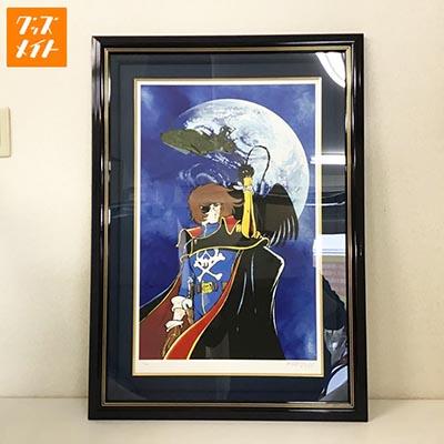 版画 松本零士 永遠のアルカディア 作品番号 034/250 アートコレクションハウス 買取